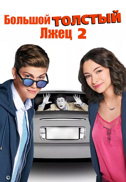 Постер к фильму Большой толстый лжец 2 2017