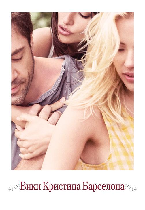 Постер к фильму Вики Кристина Барселона 2008