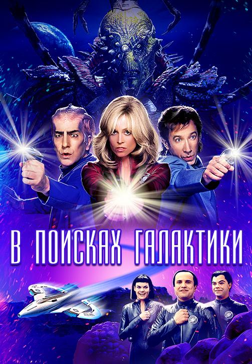 Постер к фильму В поисках галактики 1999