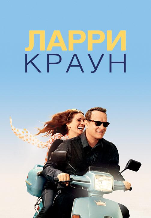 Постер к фильму Ларри Краун 2011