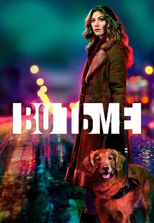 Постер к сериалу Во тьме 2019