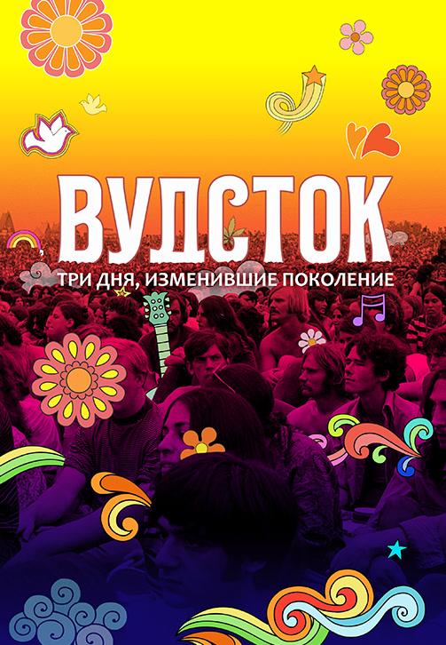 Постер к фильму Вудсток: Три дня, изменившие поколение 2019