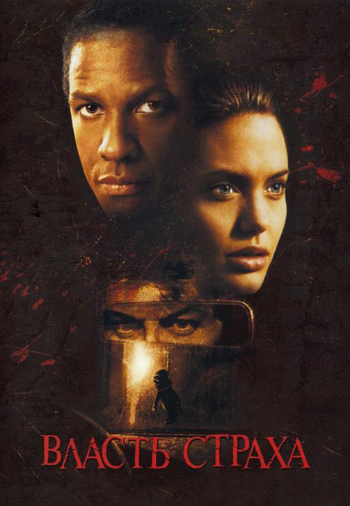 Постер к фильму Власть страха 1999