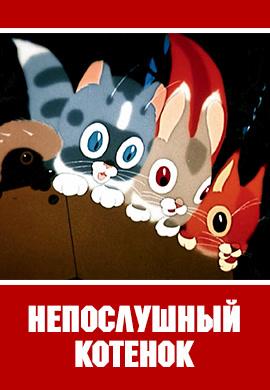 Постер к фильму Непослушный котёнок 1953