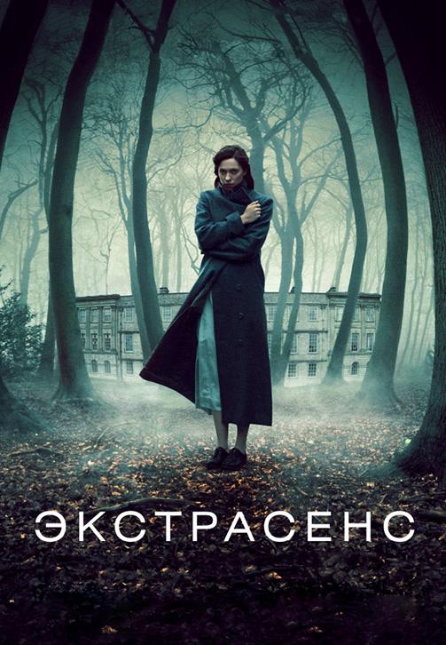 Постер к фильму Экстрасенс 2011