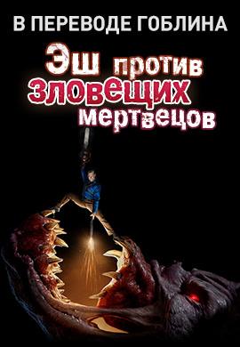 Постер к эпизоду Эш против Зловещих мертвецов. Сезон 3. Серия 2 2018