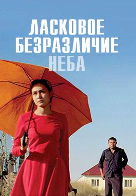 Постер к фильму Ласковое безразличие мира 2018