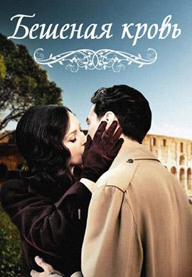 Постер к фильму Бешеная кровь 2008