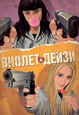 Постер к фильму Виолет и Дейзи 2012