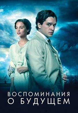 Постер к фильму Воспоминания о будущем 2014