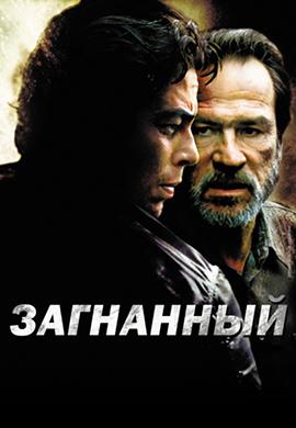 Постер к фильму Загнанный 2003
