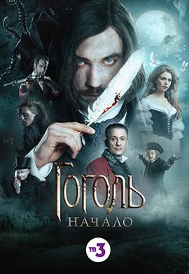 Постер к фильму Гоголь. Начало 2017