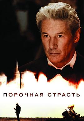 Постер к фильму Порочная страсть 2012