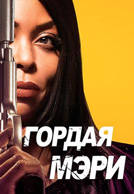 Постер к фильму Гордая Мэри 2018