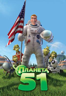 Постер к мультфильму Планета 51 2009