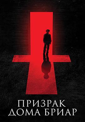 Постер к фильму Призрак дома Бриар 2015