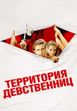 Постер к фильму Территория девственниц 2007