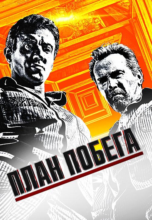 Постер к фильму План побега 2013