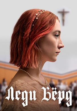 Постер к фильму Леди Бёрд 2017