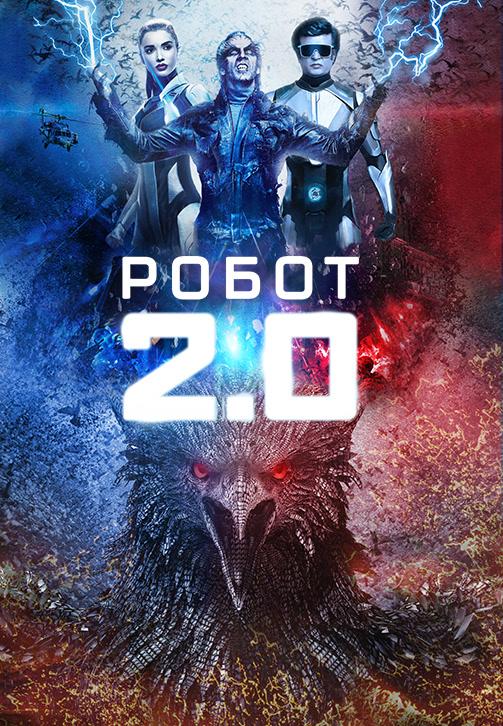 Постер к фильму Робот 2.0 2018