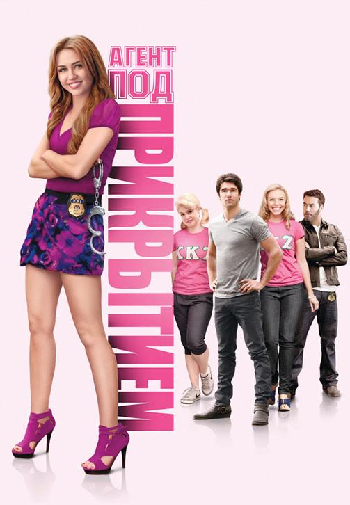 Постер к фильму Агент под прикрытием 2012