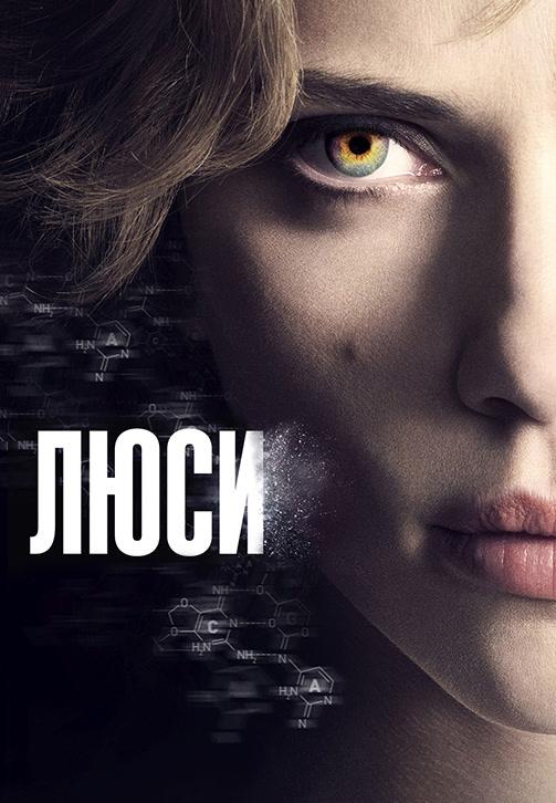 Постер к фильму Люси 2014