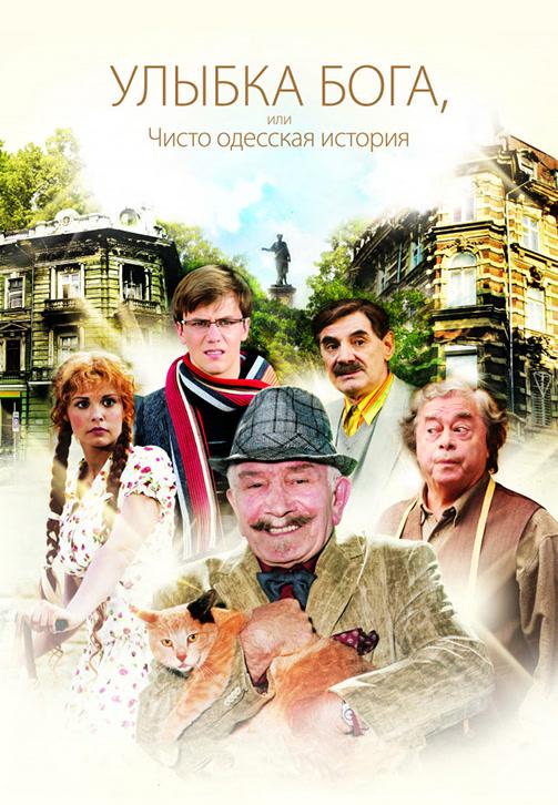 Постер к фильму Улыбка Бога, или Чисто одесская история 2008