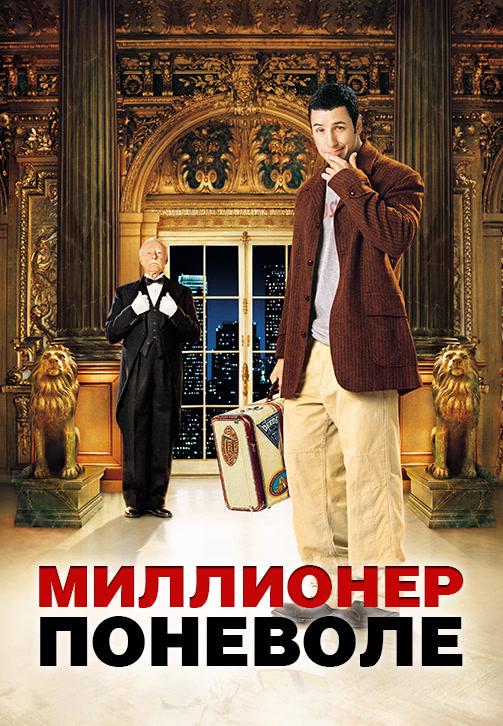 Постер к фильму Миллионер поневоле 2002