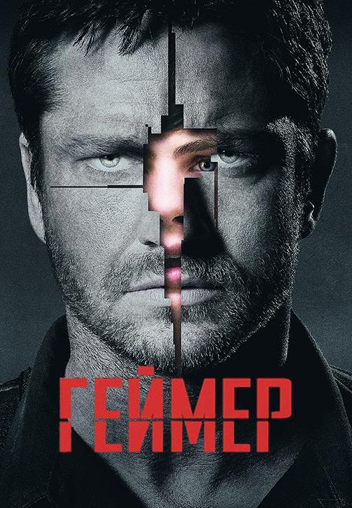 Постер к фильму Геймер 2009