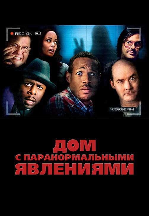 Постер к фильму Дом с паранормальными явлениями 2013