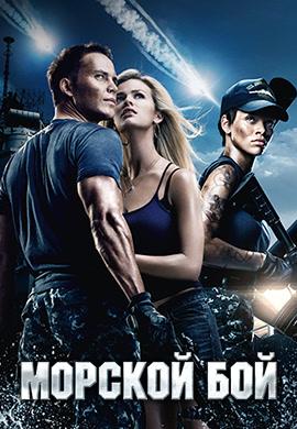 Постер к фильму Морской бой 2012