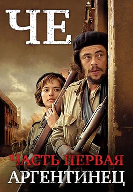 Постер к фильму Че: Часть первая. Аргентинец 2008