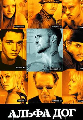 Постер к фильму Альфа Дог 2006