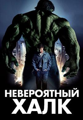 Постер к фильму Невероятный Халк 2008