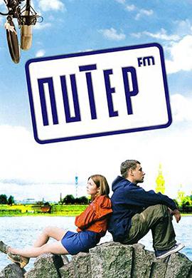 Постер к фильму Питер FM 2006