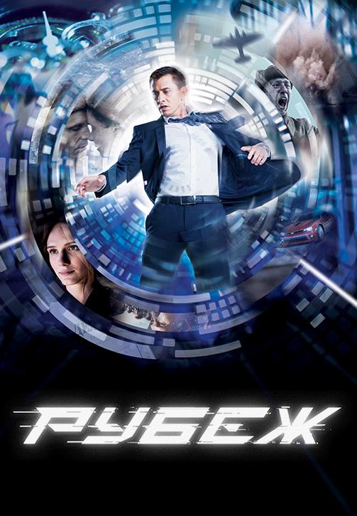 Постер к фильму Рубеж 2017