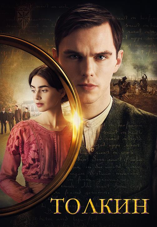 Постер к фильму Толкин 2019