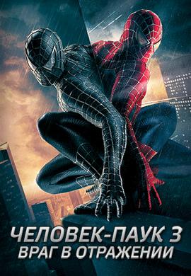 Постер к фильму Человек-паук 3: Враг в отражении 2007