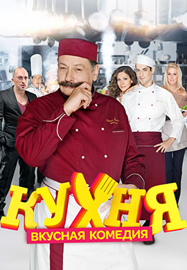 Постер к эпизоду Кухня. Сезон 1. Серия 16 2012