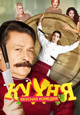 Постер к эпизоду Кухня. Сезон 2. Серия 10 2013