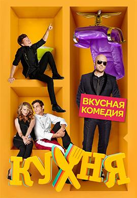 Постер к сезону Кухня. Сезон 4 2014
