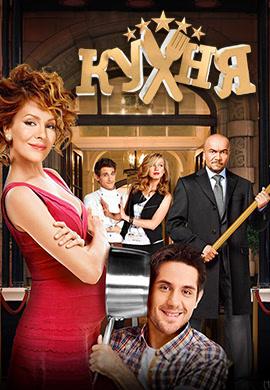 Постер к сериалу Кухня. Сезон 5. Серия 20 2015