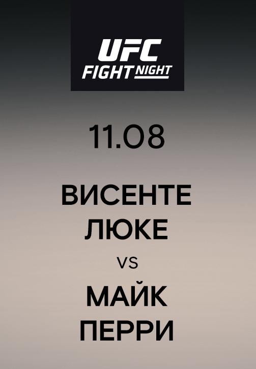 Постер к эпизоду Висенте Люке vs Майк Перри 2019