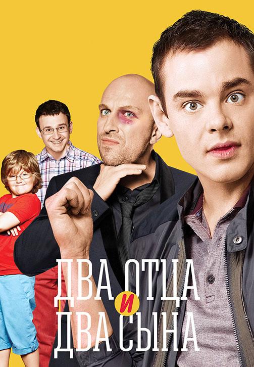 Постер к эпизоду Два отца и два сына. Сезон 3. Серия 15 2016