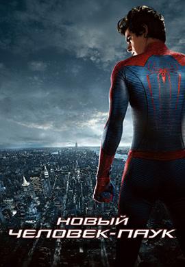 Постер к фильму Новый Человек-паук 2012
