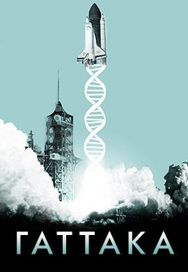 Постер к фильму Гаттака 1997