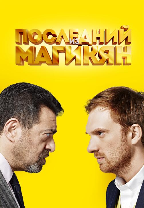 Постер к сезону Последний из Магикян. Сезон 2 2014