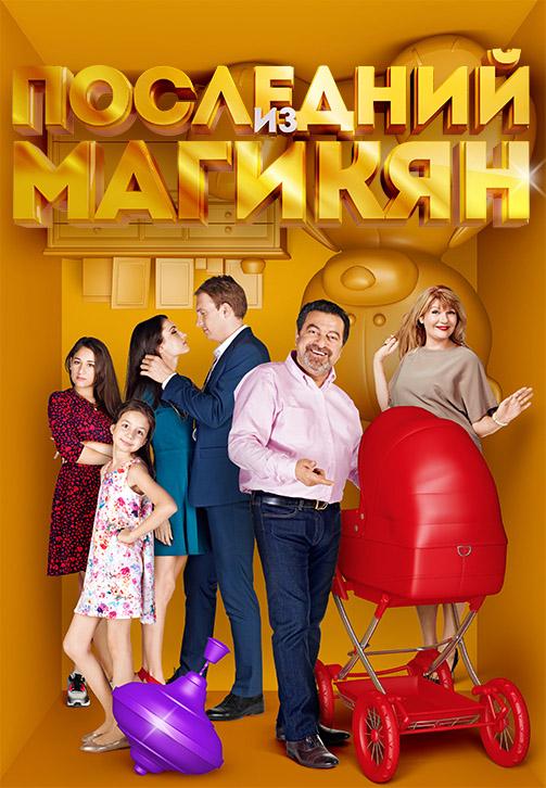 Постер к сезону Последний из Магикян. Сезон 3 2014