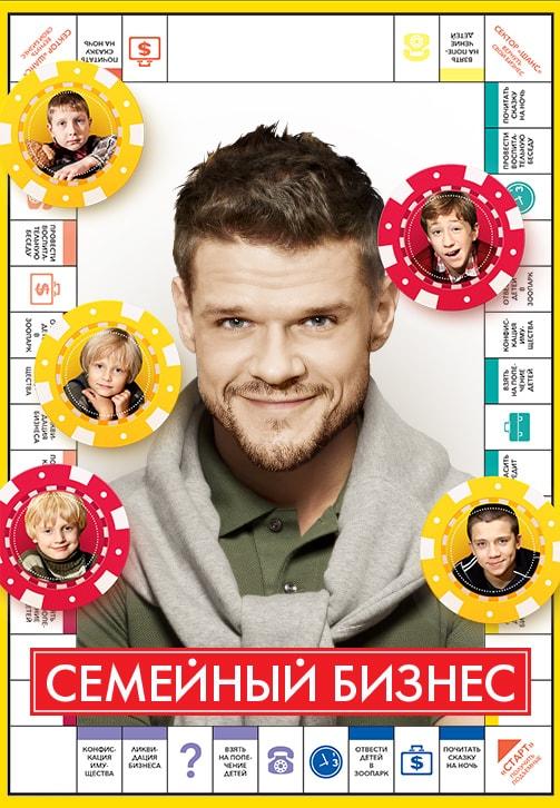 Постер к эпизоду Семейный бизнес. Сезон 1. Серия 4 2014