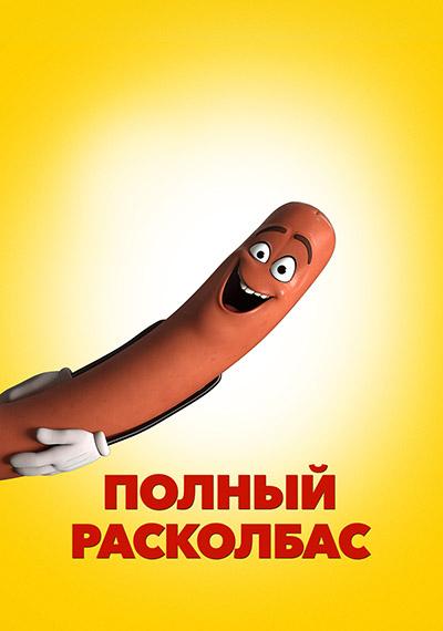 Постер к мультфильму Полный расколбас 2016